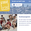 Screenshots Website Studium in Israel
